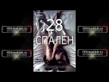 28 спален / 28 Hotel Rooms (2012) WEB-DLRip | НТВ+