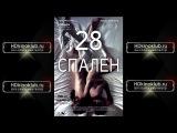 28 спален / 28 Hotel Rooms (2012) WEB-DLRip | НТВ+