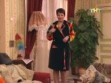 Счастливы вместе ( 4 сезон) - 251 серия